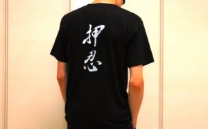 「押忍」本格的筆文字Tシャツ