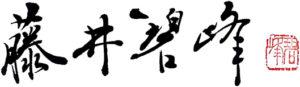 logo藤井碧峰