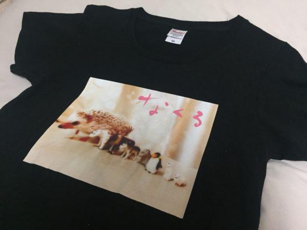 「なくる」本格的筆文字Tシャツ