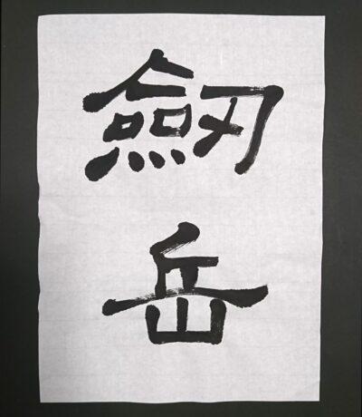筆文字デザイン「剱岳」