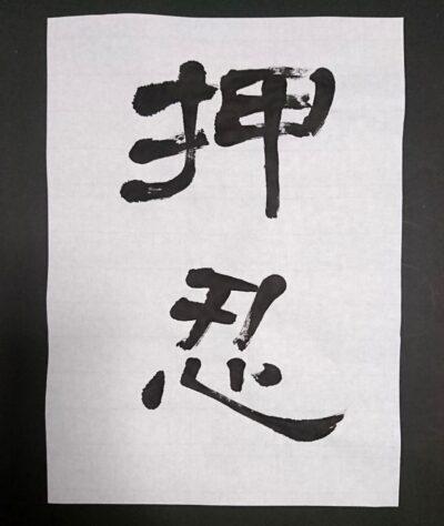 「押忍」筆文字