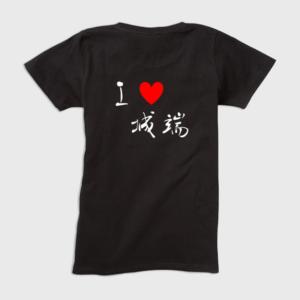 「I love 城端」本格的筆文字Tシャツ