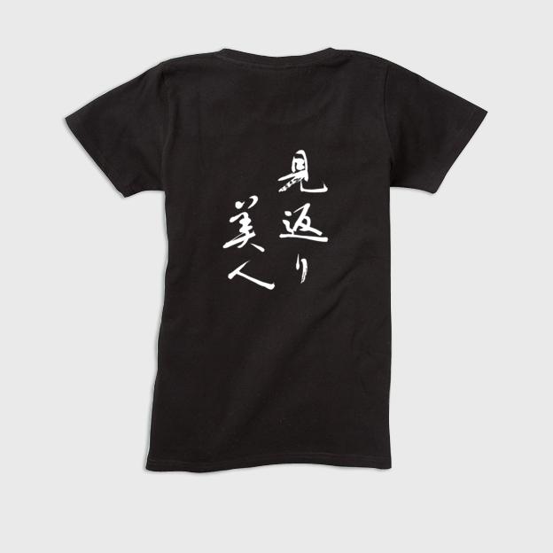「見返り美人」本格的筆文字レディースTシャツ