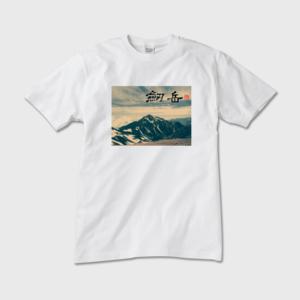 「剱岳」山×書コラボメンズTシャツ