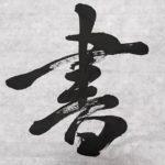 書道に基づいた筆文字2