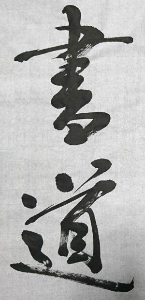 書道に基づいた筆文字3