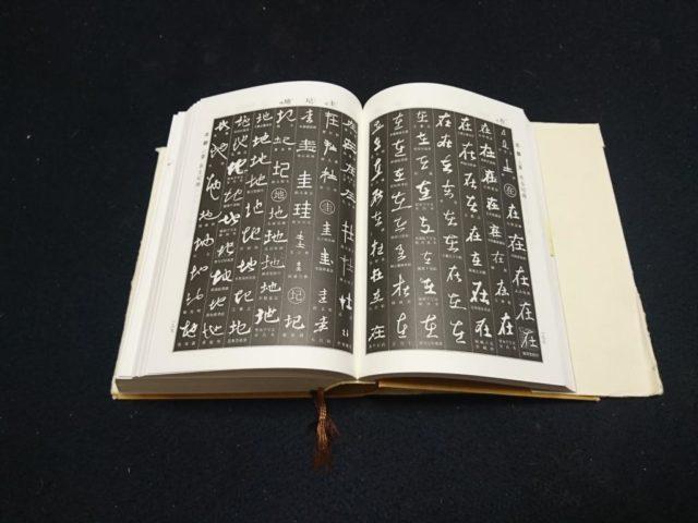 書道字典2