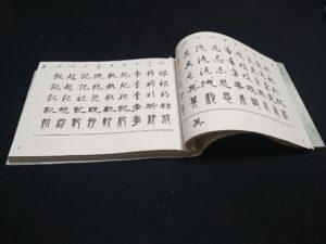 書道字典5