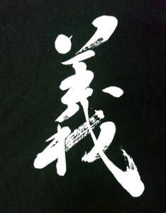 「義」本格的筆文字Tシャツ2