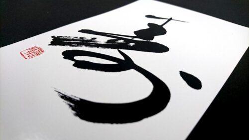 「寿」本格的筆文字ポストカード