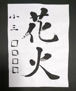 習字お手本「花火」