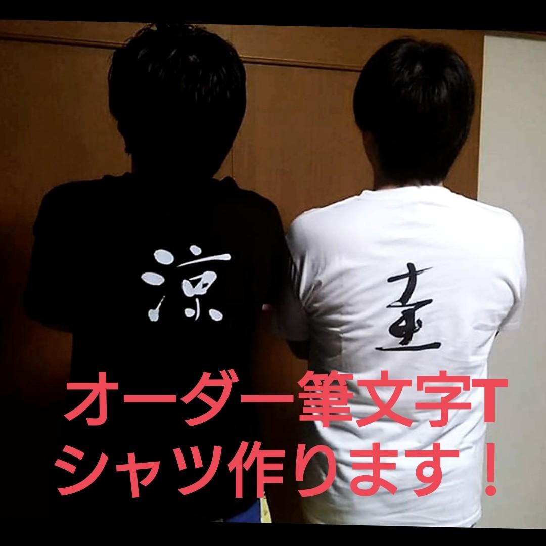 オーダーメイド筆文字Tシャツ