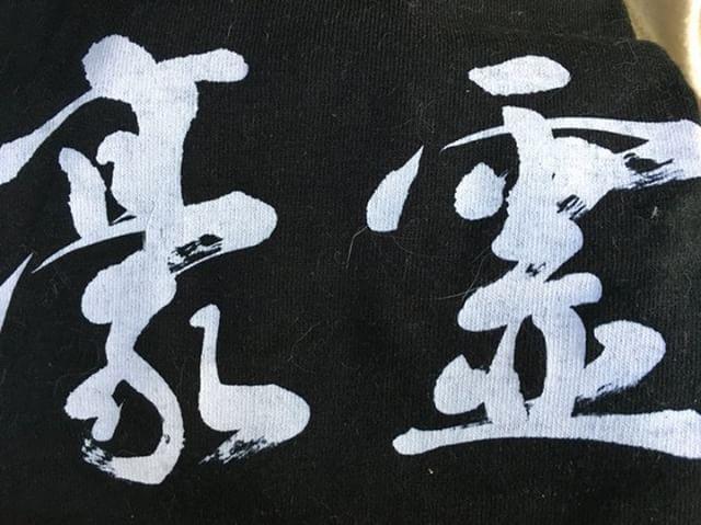 「酒豪霊」筆文字1