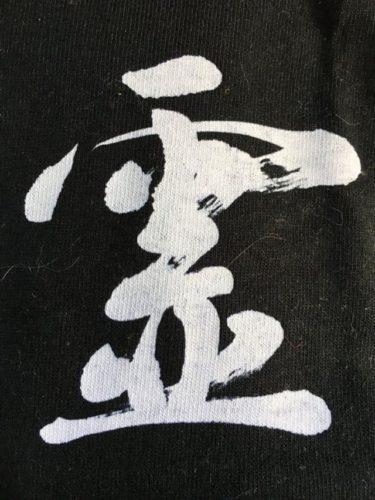 「酒豪霊」筆文字2