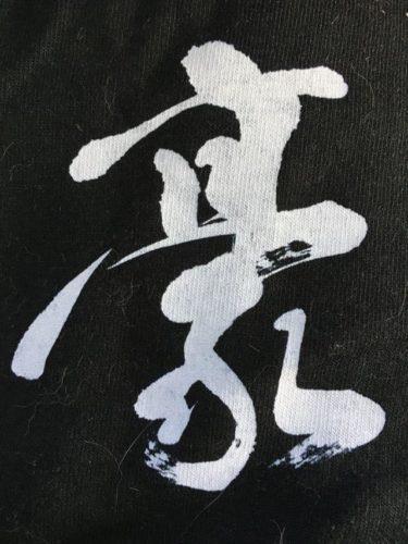 「酒豪霊」筆文字3