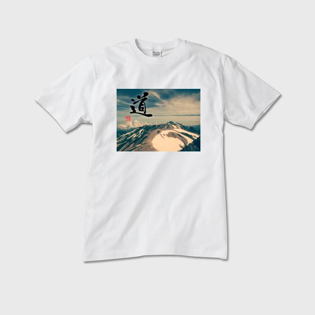 「道」山×書コラボメンズTシャツ