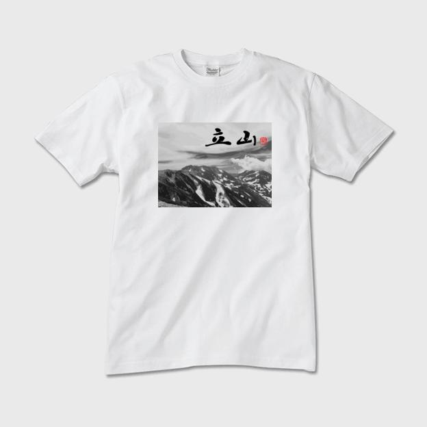 「立山」山×書コラボメンズTシャツ