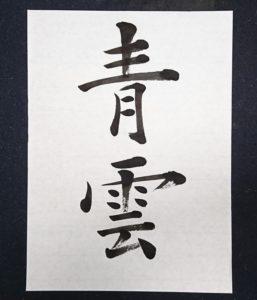 「青雲」筆文字