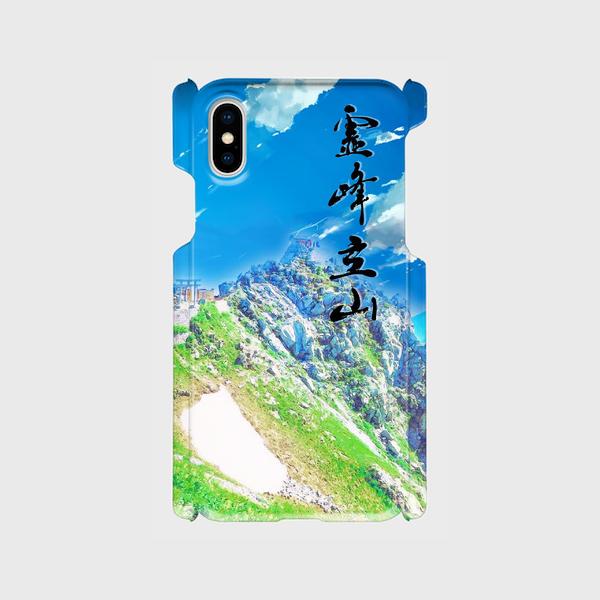 「霊峰立山」スマホケース