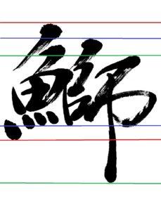 「鰤」筆文字構造