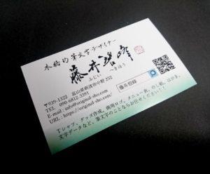 藤井碧峰 名刺