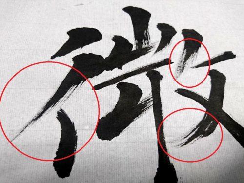 100円筆 筆文字