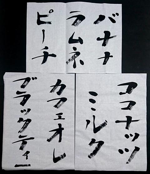 かき氷メニュー筆文字デザイン