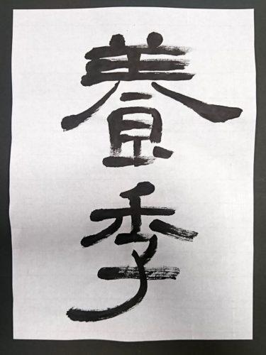 2000円筆 筆文字