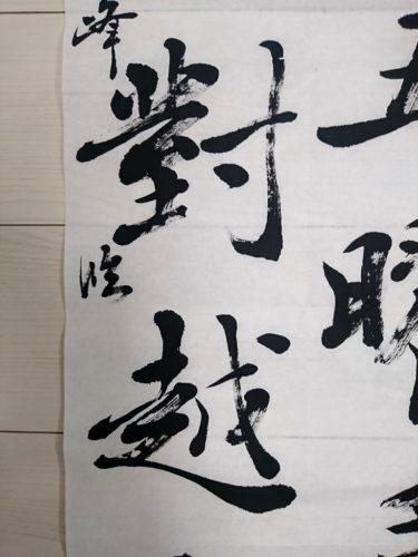 2万円羊毛筆 筆文字