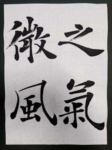 7000円筆 筆文字