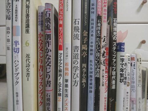 書道 雑誌