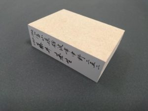 筆文字オリジナル住所印