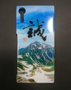 「劔×誠」筆文字スマホケース