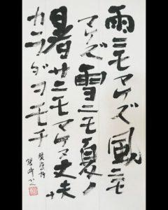 雨ニモマケズ宮沢賢治