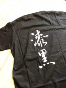 「漆黒」本格的筆文字Tシャツ