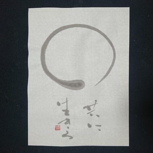 共に生きる 北海道胆振東部地震