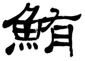 「鮪」筆文字書き方