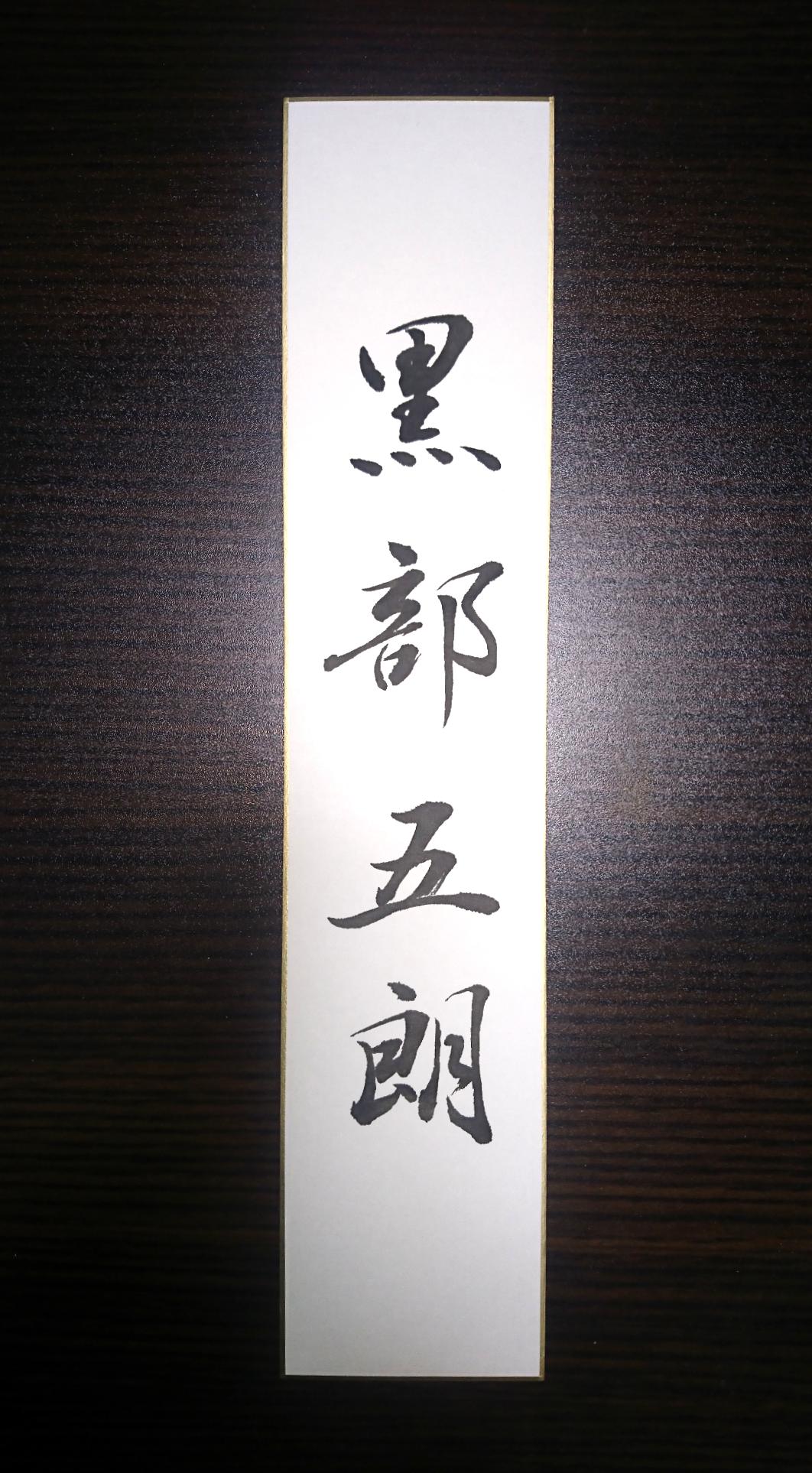 書道短冊色紙