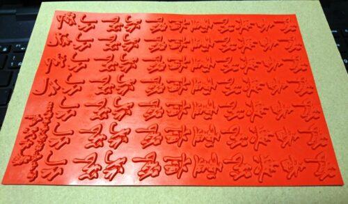冠婚葬祭のし紙用筆文字スタンプ(慶弔印)
