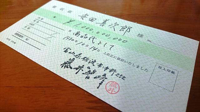 藤井碧峰筆文字住所印