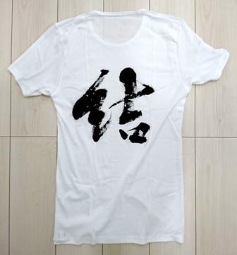 スペシャル本格的筆文字Tシャツ