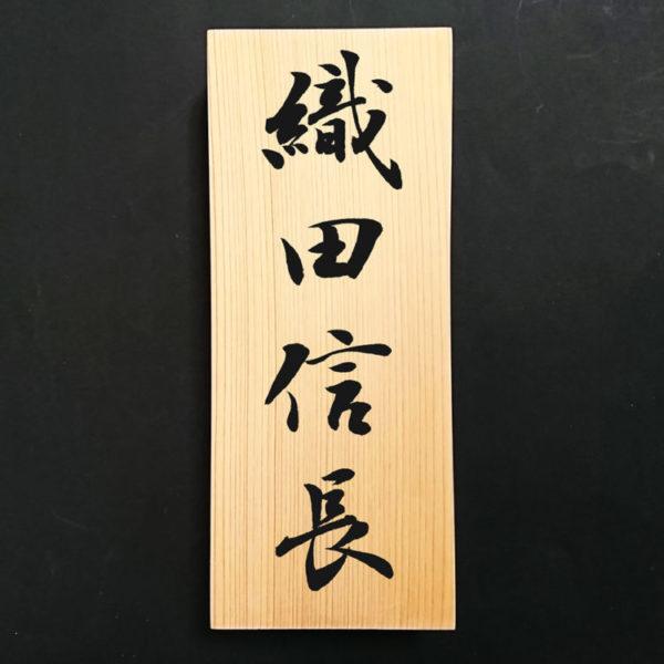 書道家の手書きオーダーメイド表札