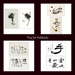 北海道胆振東部地震支援チャリティー書作品ポストカード