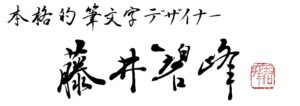 本格的筆文字デザイナー 藤井碧峰
