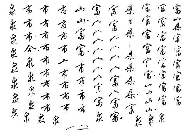 富山県富山市筆文字