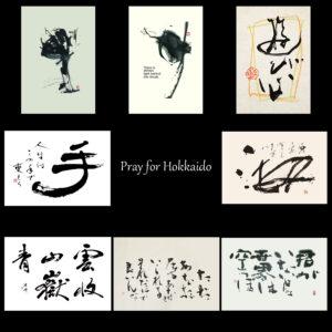 北海道胆振東部地震支援企画チャリティー書作品ポストカード