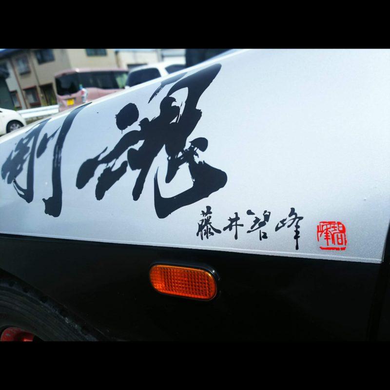 書道 看板、企業、商品ロゴ,タイトル等