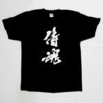 「侍魂」本格的筆文字Tシャツ(海外向けモデル)