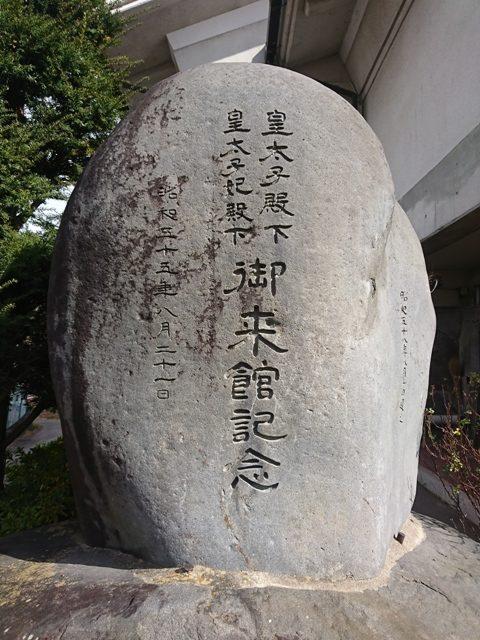 天来記念館 記念石碑