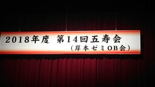 富山大学経済学部岸本ゼミ